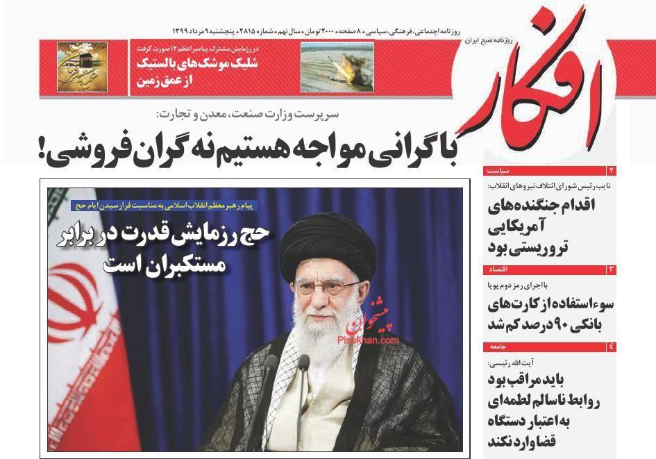 عناوین اخبار روزنامه افکار در روز پنجشنبه ۹ مرداد