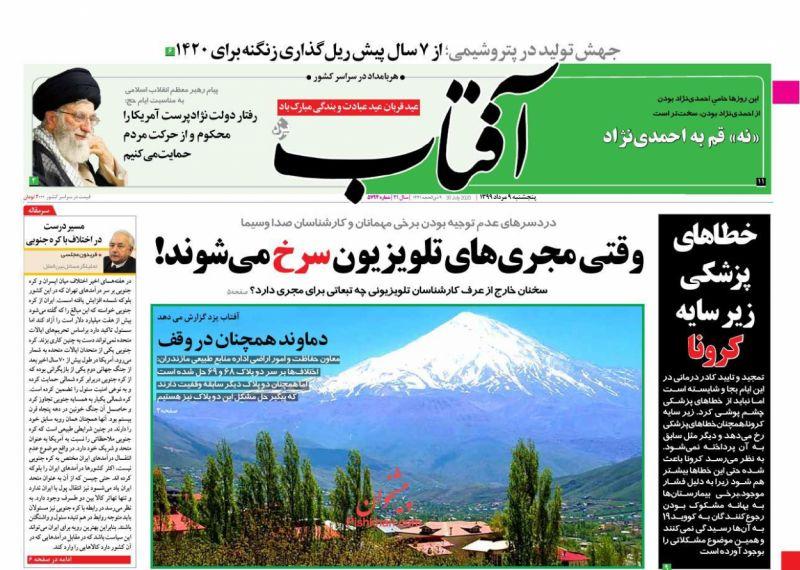 عناوین اخبار روزنامه آفتاب یزد در روز پنجشنبه ۹ مرداد