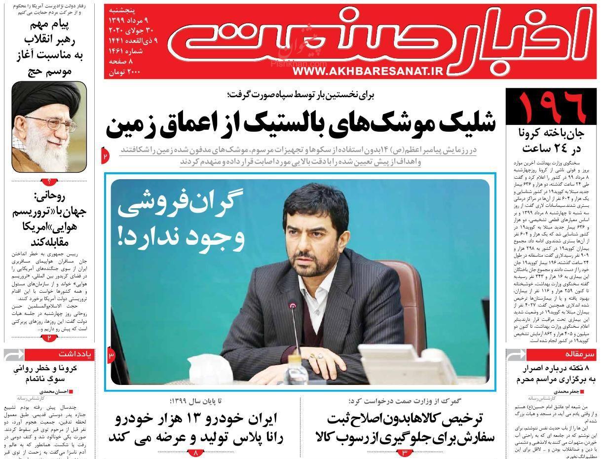 عناوین اخبار روزنامه اخبار صنعت در روز پنجشنبه ۹ مرداد
