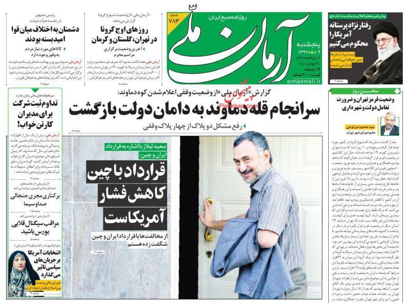 عناوین اخبار روزنامه آرمان ملی در روز پنجشنبه ۹ مرداد