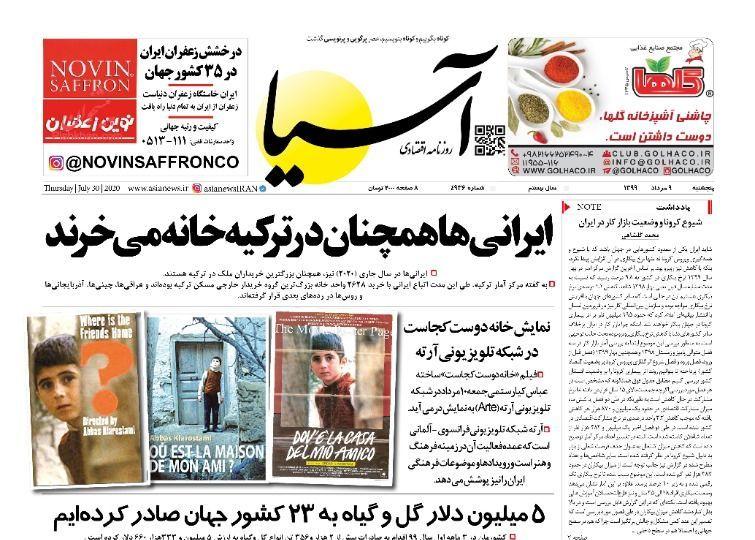عناوین اخبار روزنامه آسیا در روز پنجشنبه ۹ مرداد