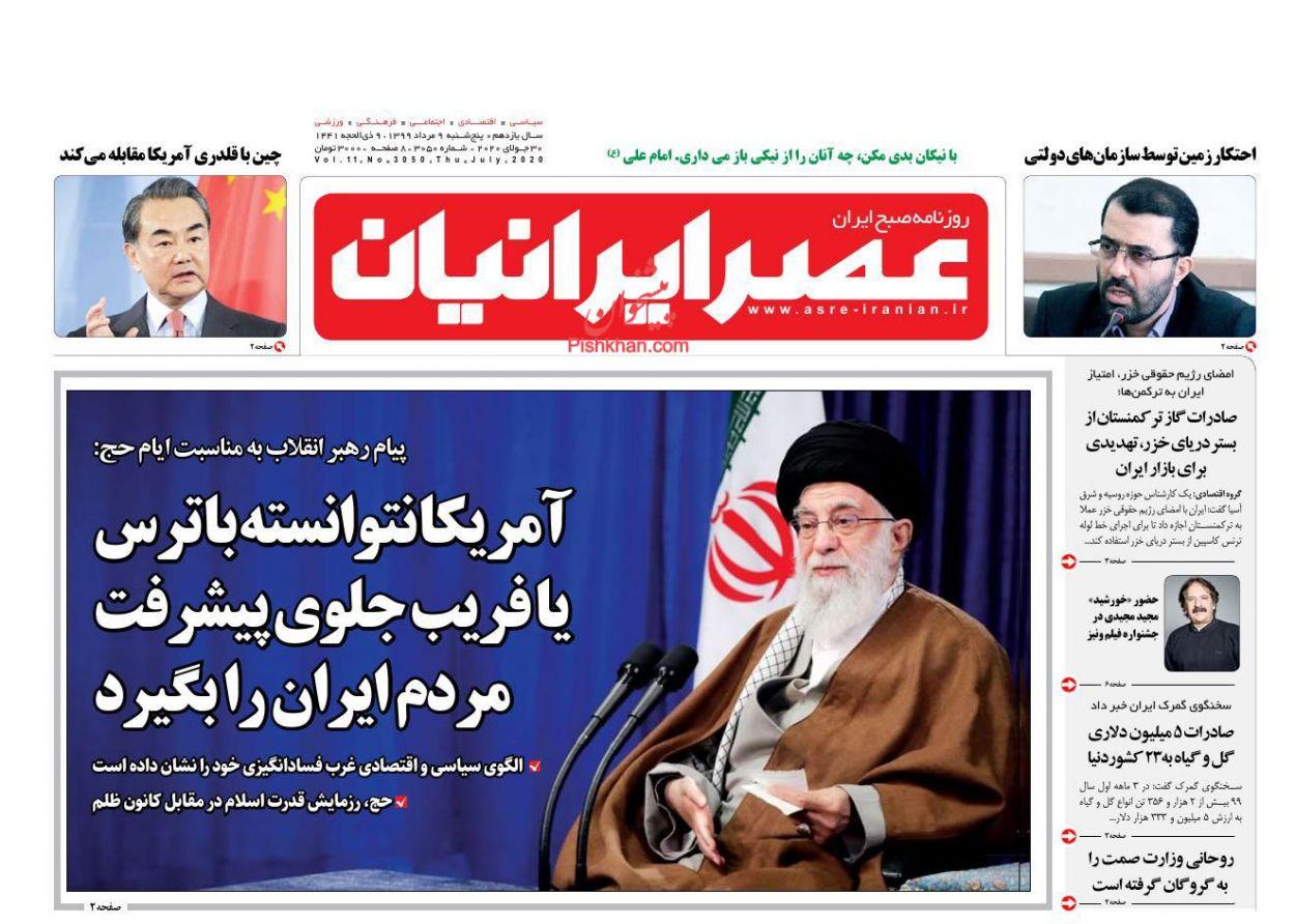 عناوین اخبار روزنامه عصر ایرانیان در روز پنجشنبه ۹ مرداد