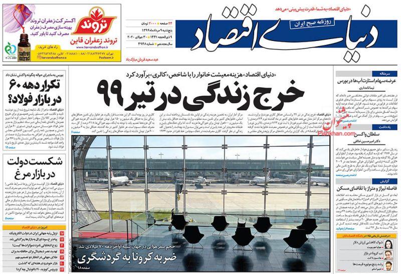 عناوین اخبار روزنامه دنیای اقتصاد در روز پنجشنبه ۹ مرداد