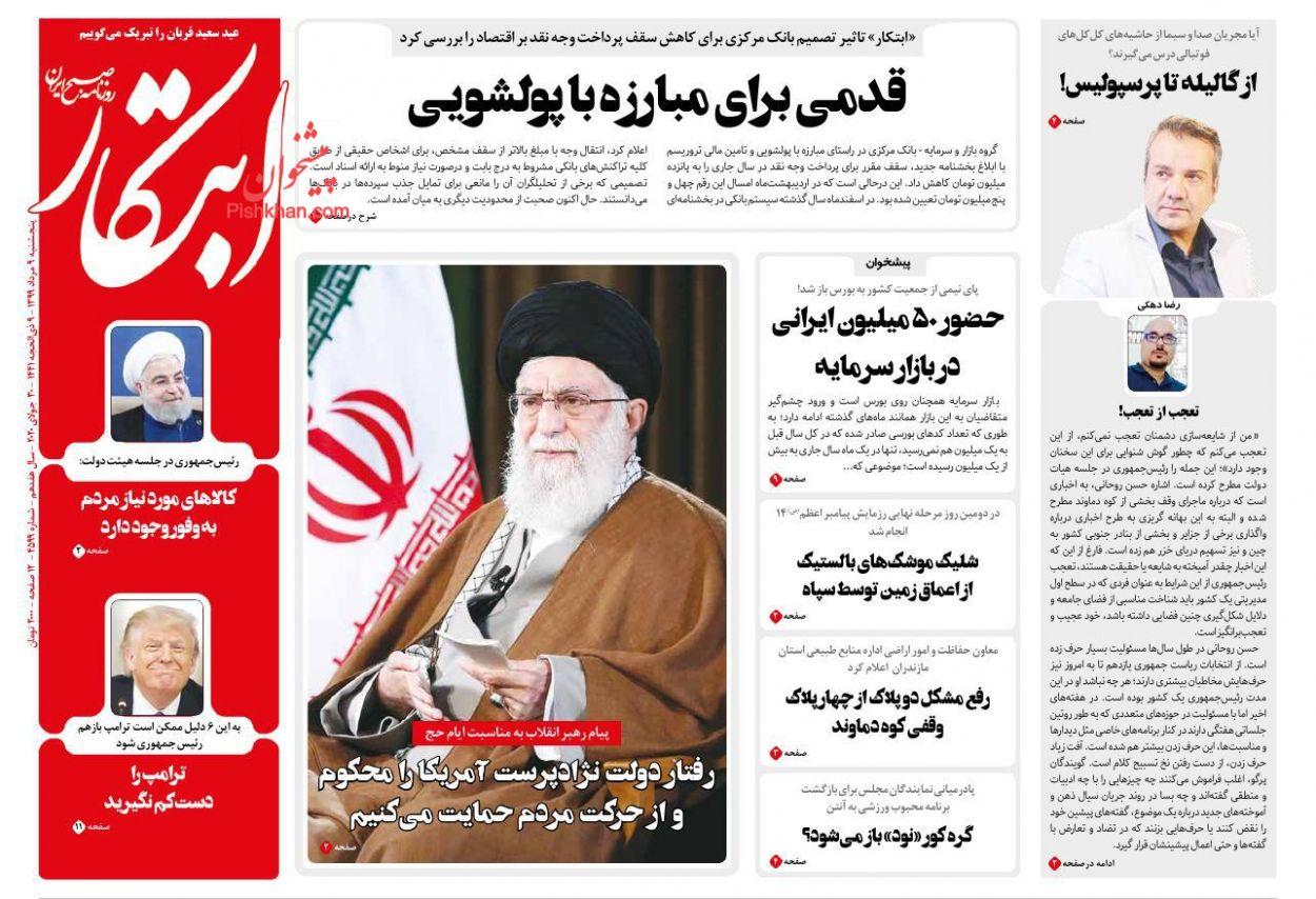 عناوین اخبار روزنامه ابتکار در روز پنجشنبه ۹ مرداد
