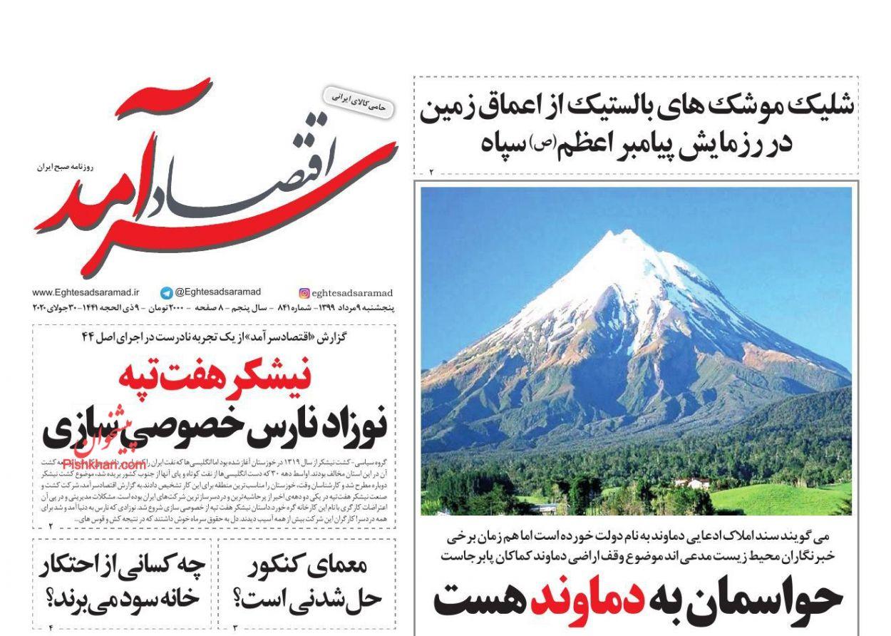 عناوین اخبار روزنامه اقتصاد سرآمد در روز پنجشنبه ۹ مرداد