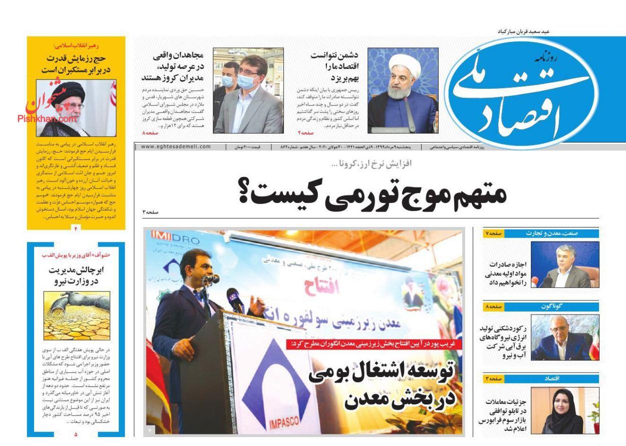 عناوین اخبار روزنامه اقتصاد ملی در روز پنجشنبه ۹ مرداد