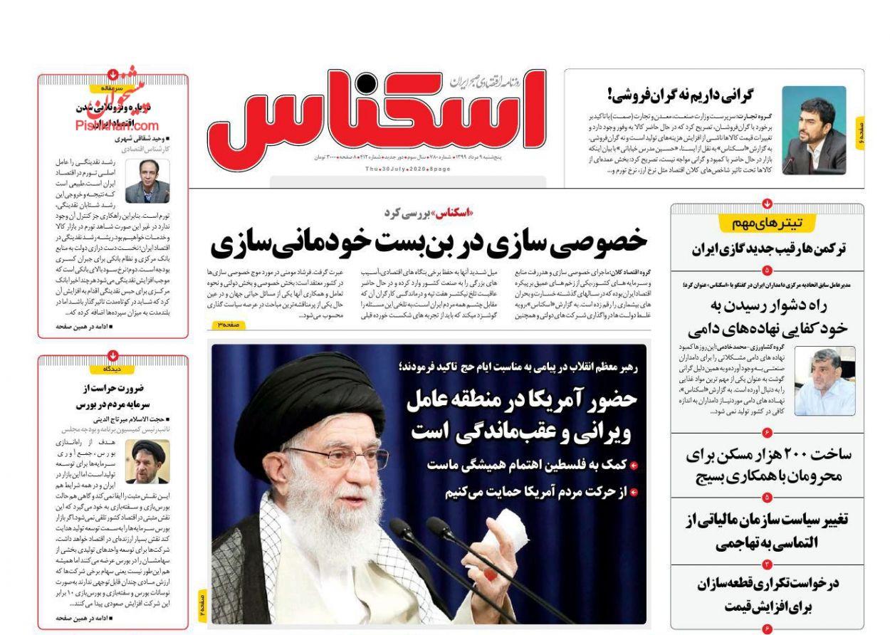 عناوین اخبار روزنامه اسکناس در روز پنجشنبه ۹ مرداد