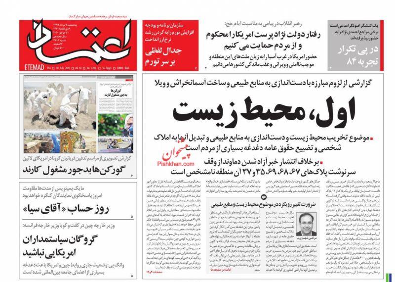 عناوین اخبار روزنامه اعتماد در روز پنجشنبه ۹ مرداد