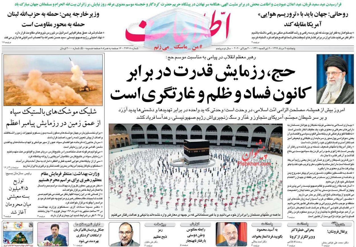 عناوین اخبار روزنامه اطلاعات در روز پنجشنبه ۹ مرداد