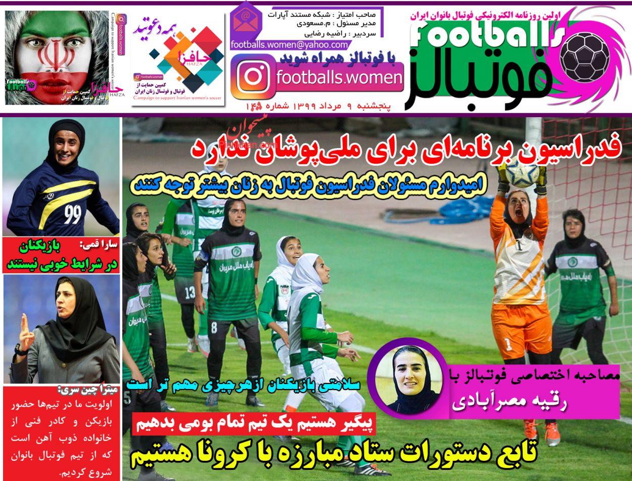 عناوین اخبار روزنامه فوتبالز در روز پنجشنبه ۹ مرداد