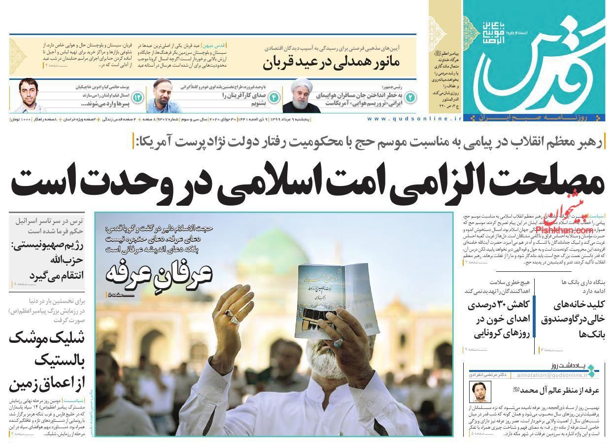 عناوین اخبار روزنامه قدس در روز پنجشنبه ۹ مرداد