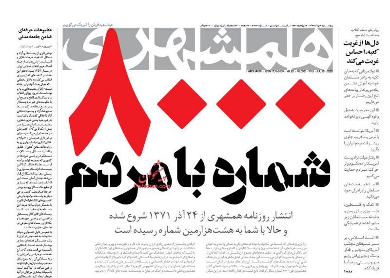 عناوین اخبار روزنامه همشهری در روز پنجشنبه ۹ مرداد