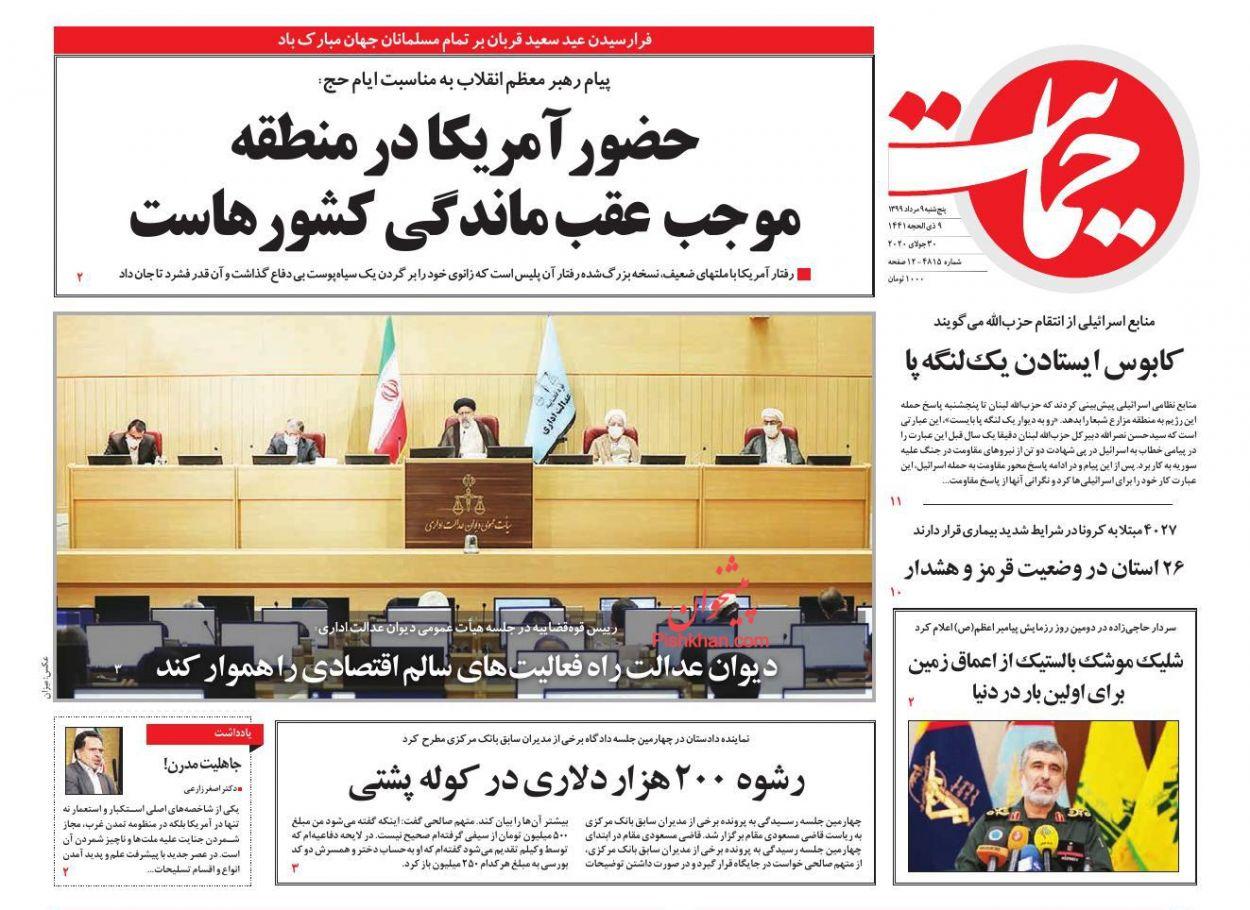 عناوین اخبار روزنامه حمایت در روز پنجشنبه ۹ مرداد