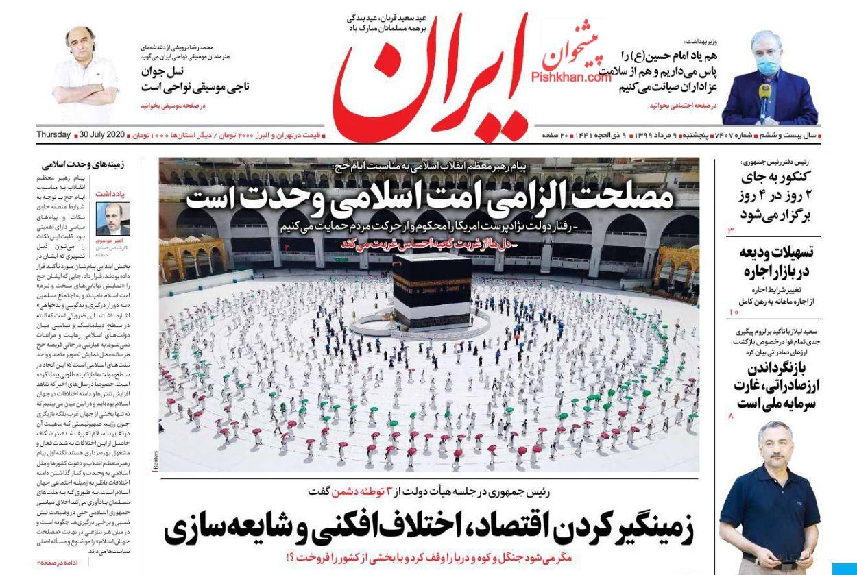 عناوین اخبار روزنامه ایران در روز پنجشنبه ۹ مرداد