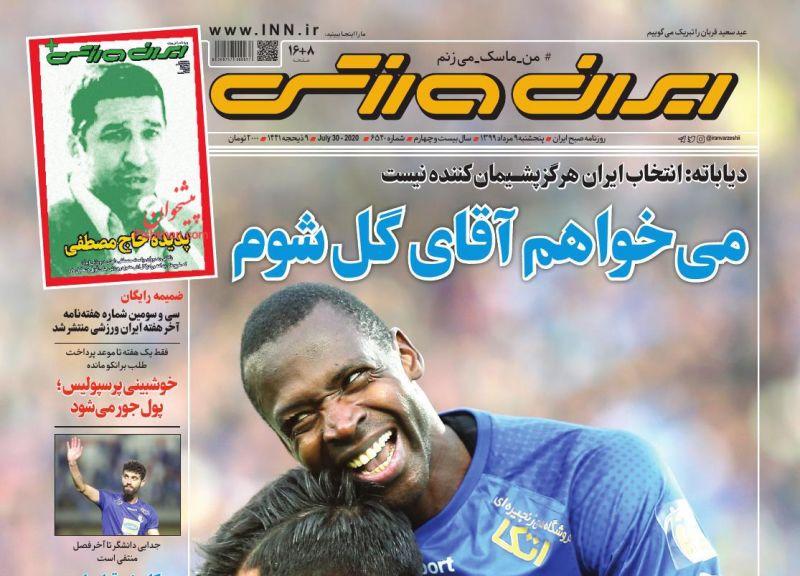 عناوین اخبار روزنامه ایران ورزشی در روز پنجشنبه ۹ مرداد