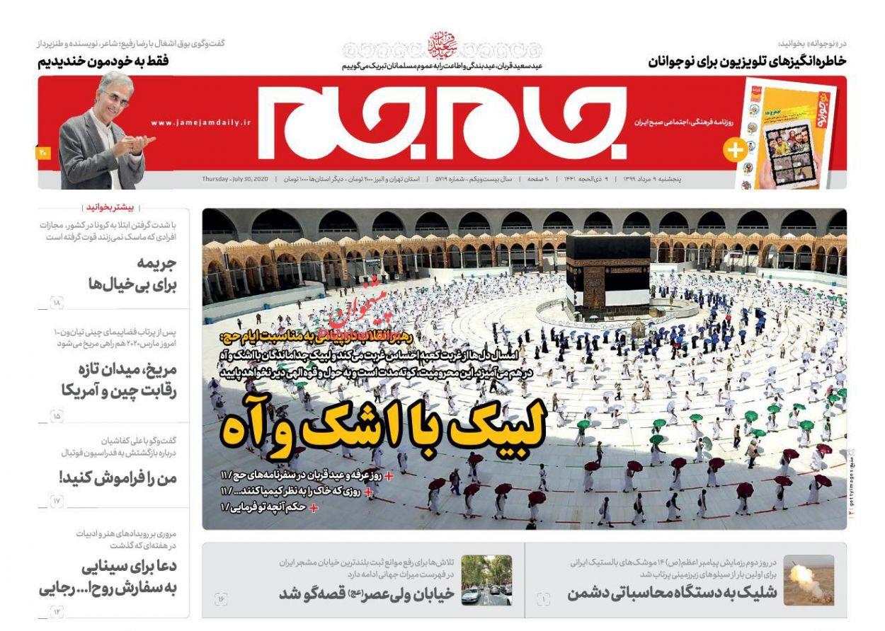 عناوین اخبار روزنامه جام جم در روز پنجشنبه ۹ مرداد