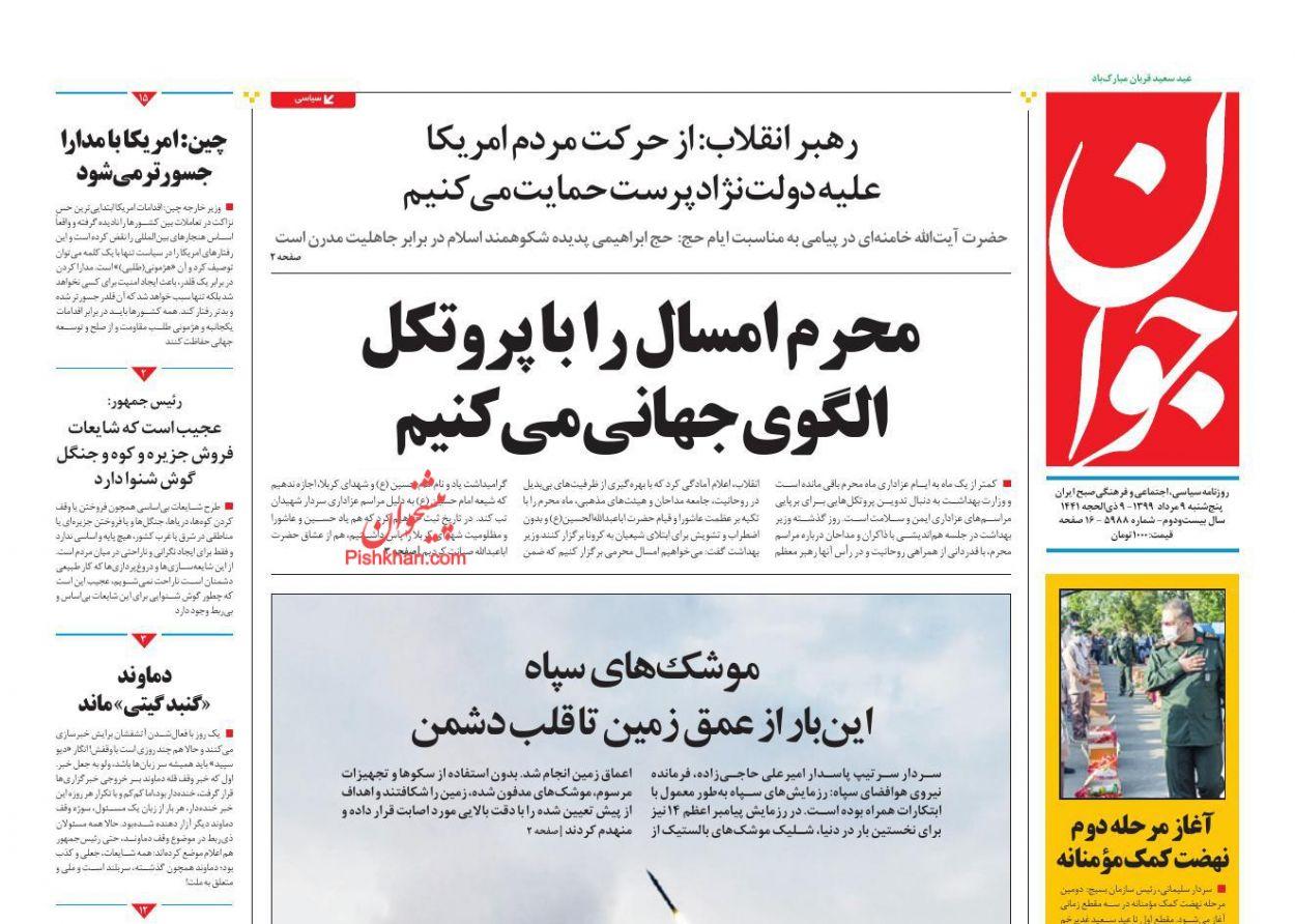 عناوین اخبار روزنامه جوان در روز پنجشنبه ۹ مرداد
