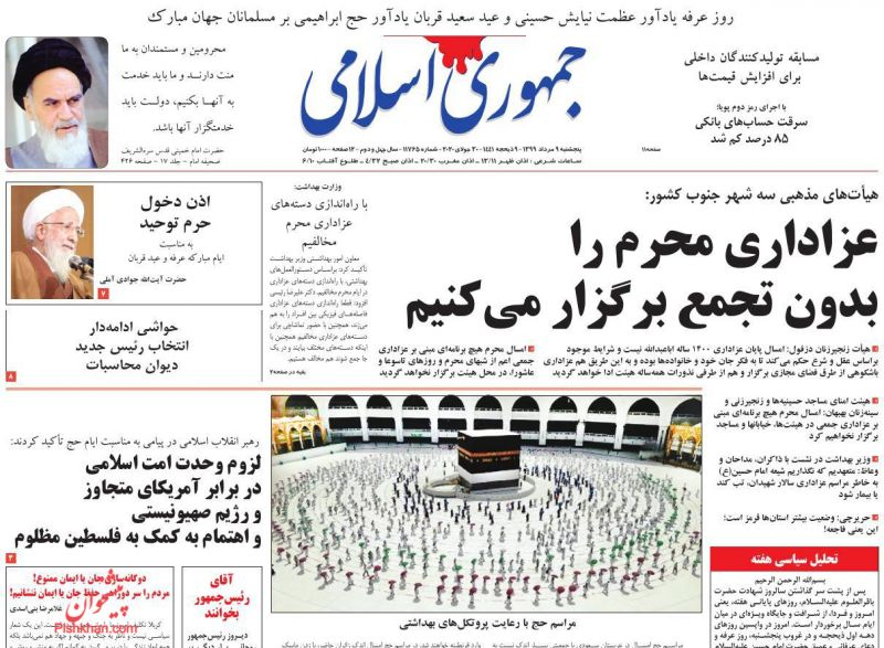 عناوین اخبار روزنامه جمهوری اسلامی در روز پنجشنبه ۹ مرداد