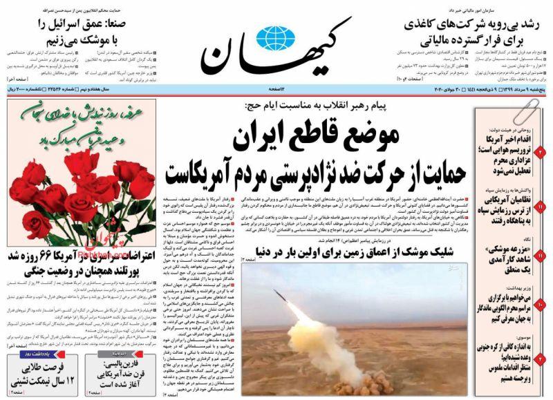 عناوین اخبار روزنامه کيهان در روز پنجشنبه ۹ مرداد