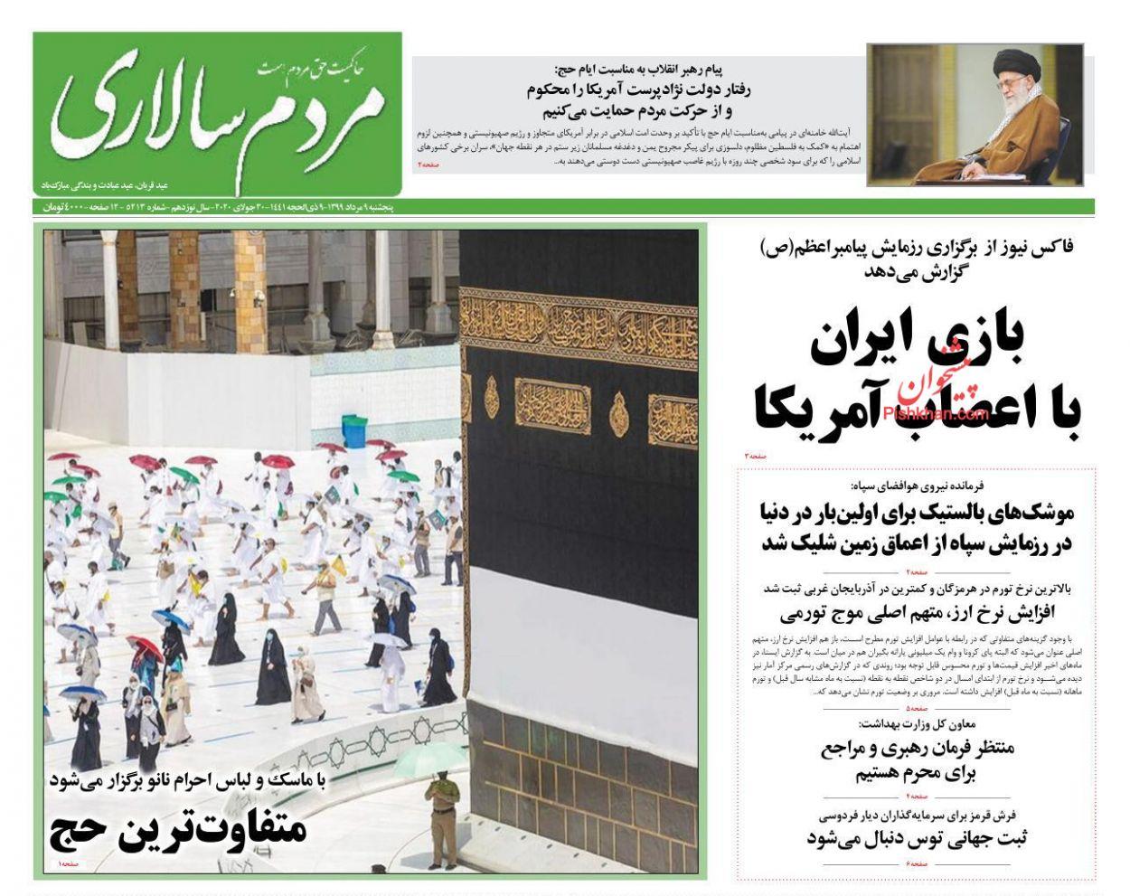 عناوین اخبار روزنامه مردم سالاری در روز پنجشنبه ۹ مرداد