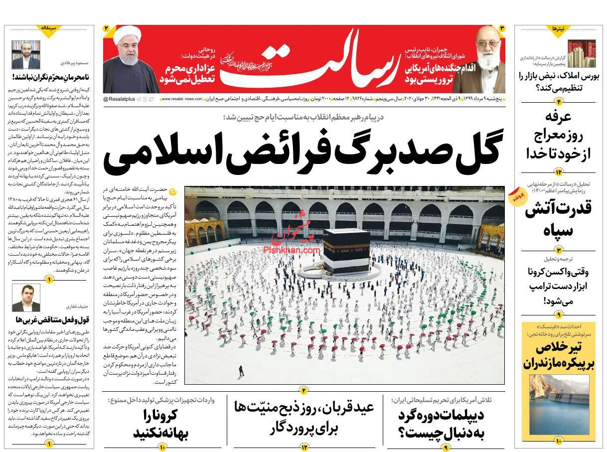 عناوین اخبار روزنامه رسالت در روز پنجشنبه ۹ مرداد