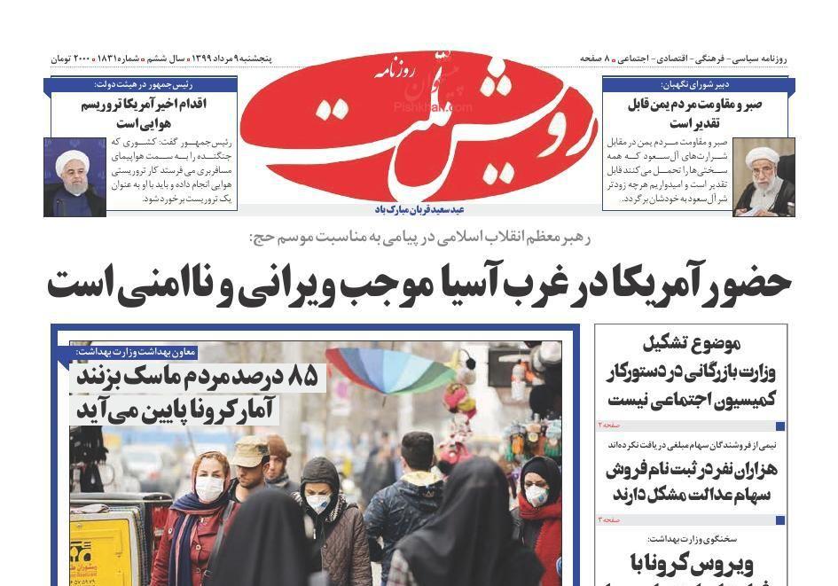 عناوین اخبار روزنامه رویش ملت در روز پنجشنبه ۹ مرداد
