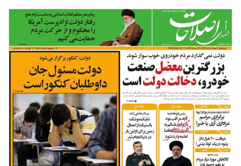 عناوین اخبار روزنامه صدای اصلاحات در روز پنجشنبه ۹ مرداد