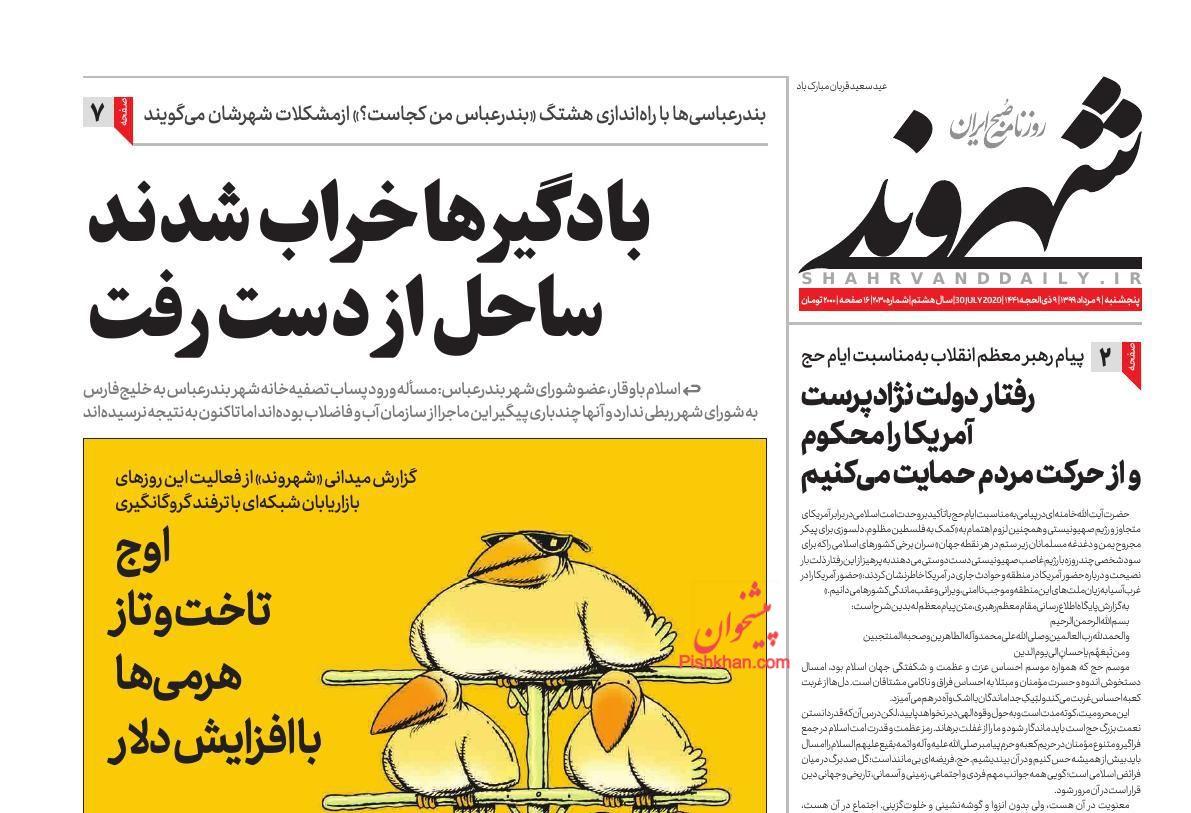 عناوین اخبار روزنامه شهروند در روز پنجشنبه ۹ مرداد