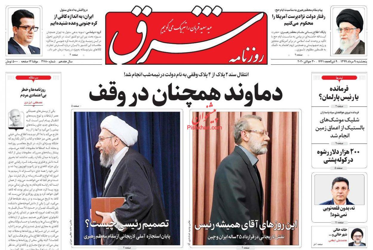 عناوین اخبار روزنامه شرق در روز پنجشنبه ۹ مرداد