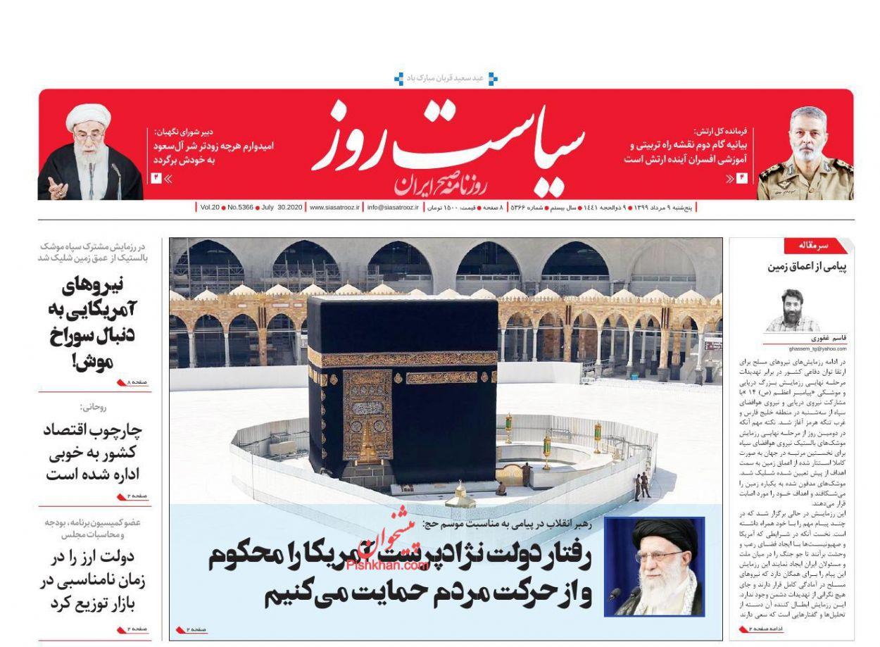 عناوین اخبار روزنامه سیاست روز در روز پنجشنبه ۹ مرداد