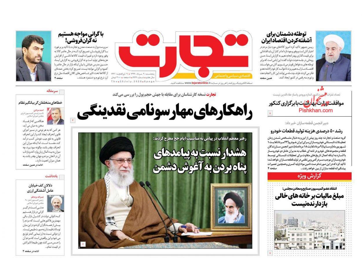 عناوین اخبار روزنامه تجارت در روز پنجشنبه ۹ مرداد