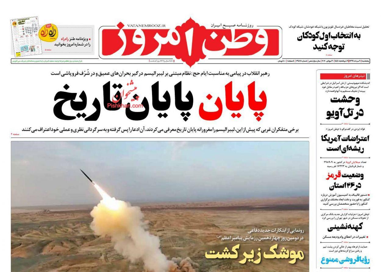 عناوین اخبار روزنامه وطن امروز در روز پنجشنبه ۹ مرداد