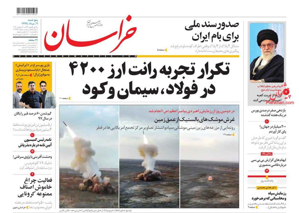 عناوین اخبار روزنامه خراسان در روز پنجشنبه ۹ مرداد