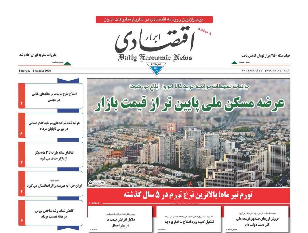 عناوین اخبار روزنامه ابرار اقتصادی در روز شنبه ۱۱ مرداد