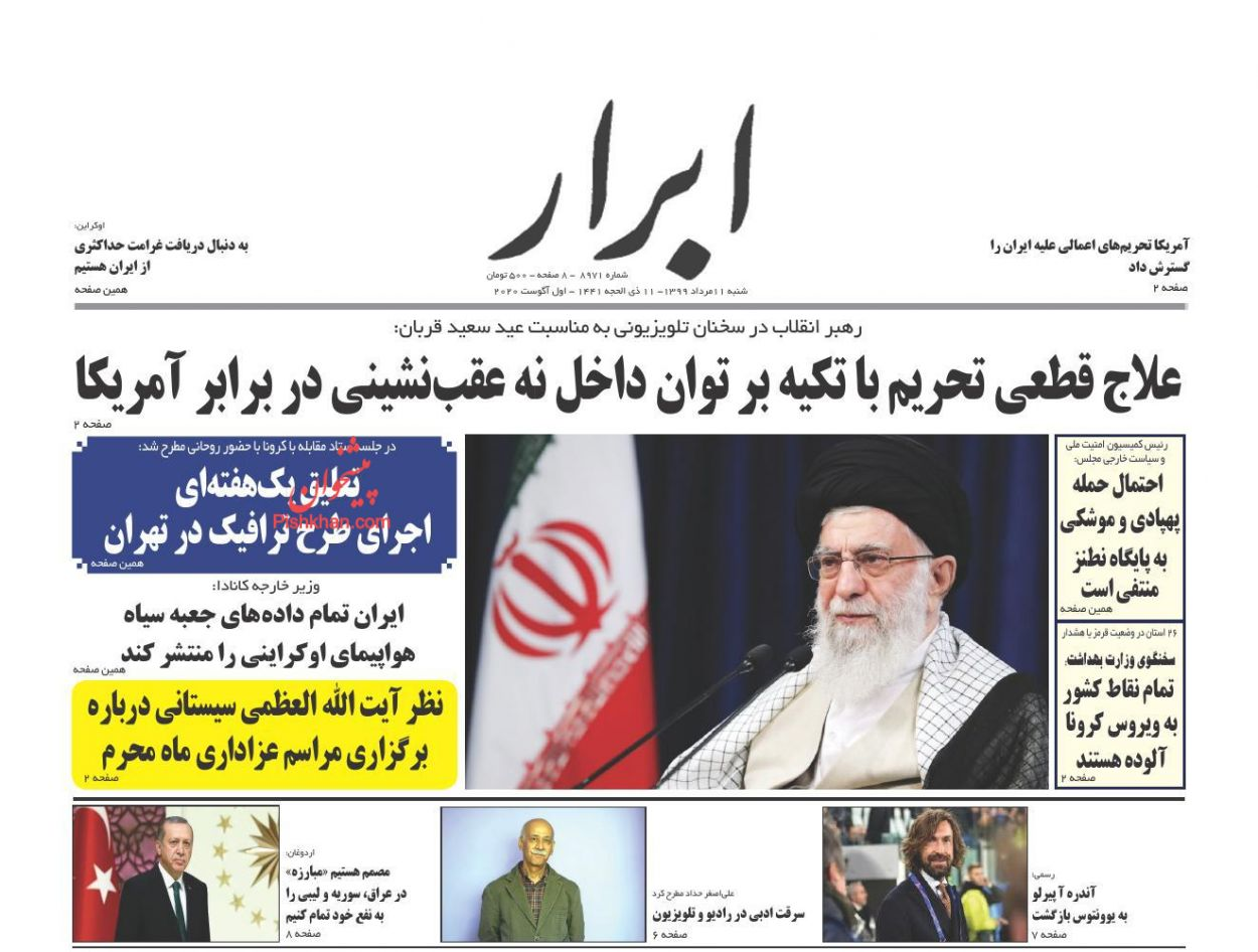 عناوین اخبار روزنامه ابرار در روز شنبه ۱۱ مرداد