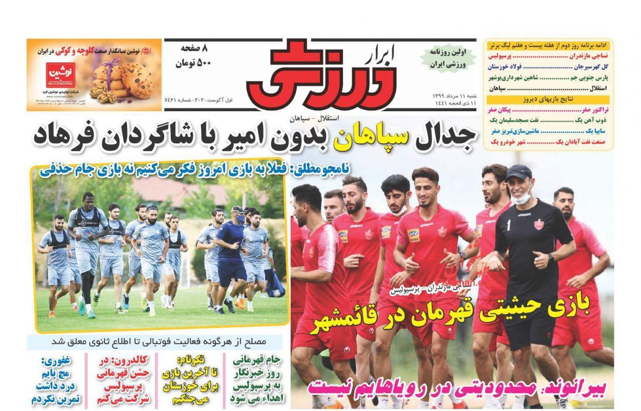 عناوین اخبار روزنامه ابرار ورزشى در روز شنبه ۱۱ مرداد