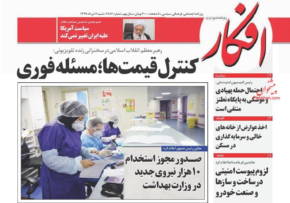 عناوین اخبار روزنامه افکار در روز شنبه ۱۱ مرداد