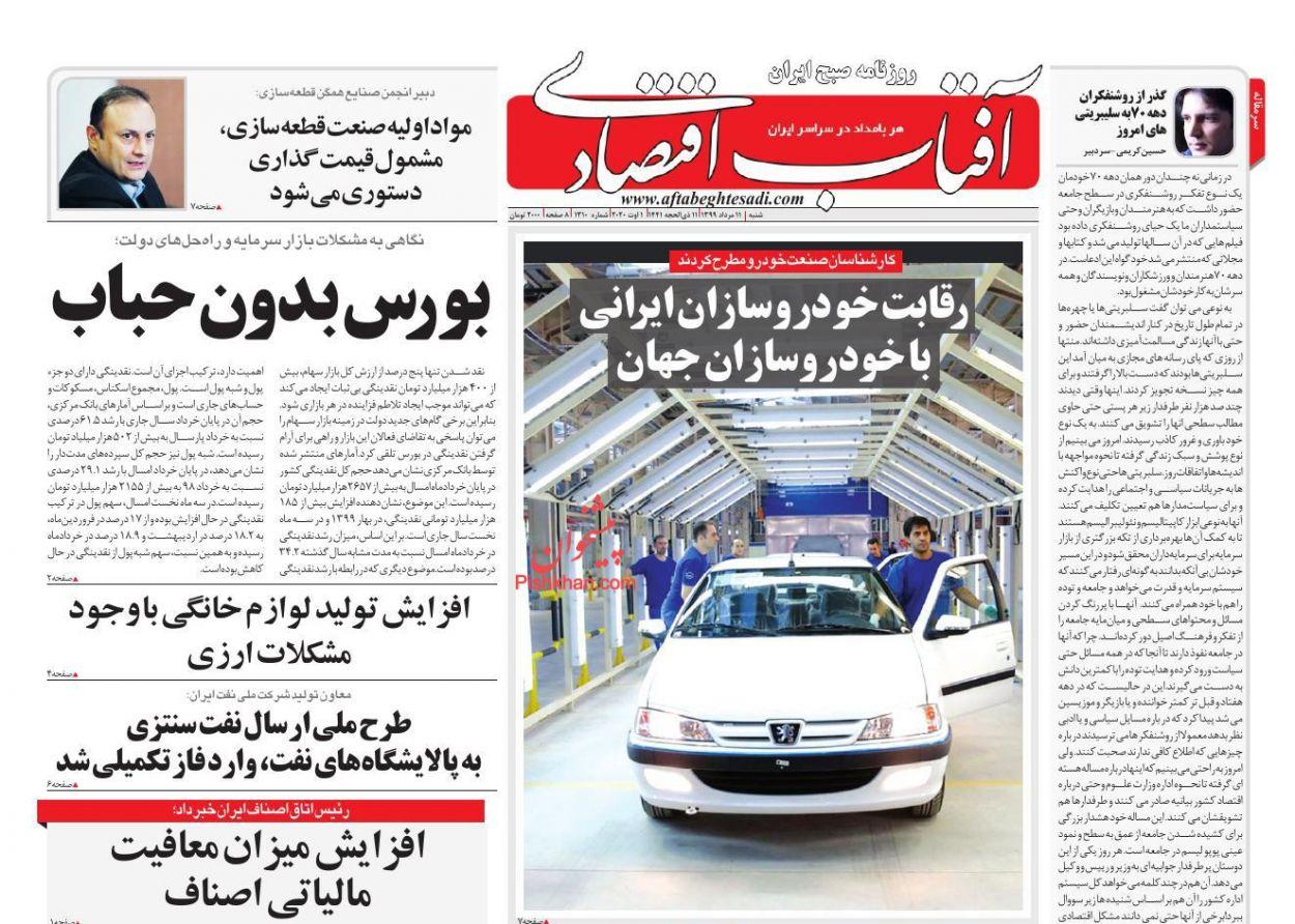 عناوین اخبار روزنامه آفتاب اقتصادی در روز شنبه ۱۱ مرداد