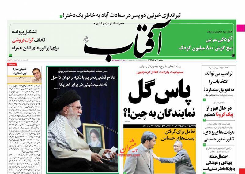 عناوین اخبار روزنامه آفتاب یزد در روز شنبه ۱۱ مرداد