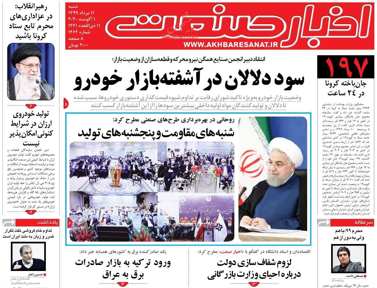 عناوین اخبار روزنامه اخبار صنعت در روز شنبه ۱۱ مرداد