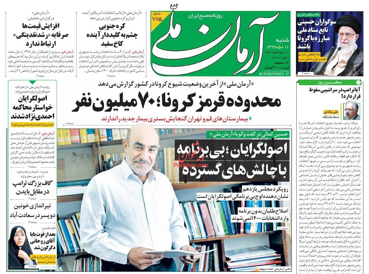 عناوین اخبار روزنامه آرمان ملی در روز شنبه ۱۱ مرداد
