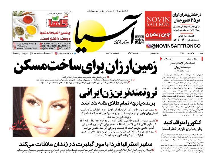 عناوین اخبار روزنامه آسیا در روز شنبه ۱۱ مرداد