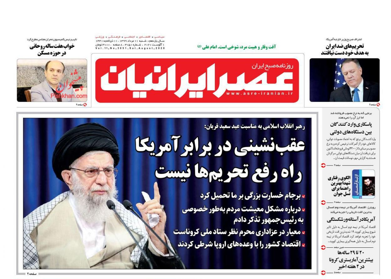 عناوین اخبار روزنامه عصر ایرانیان در روز شنبه ۱۱ مرداد