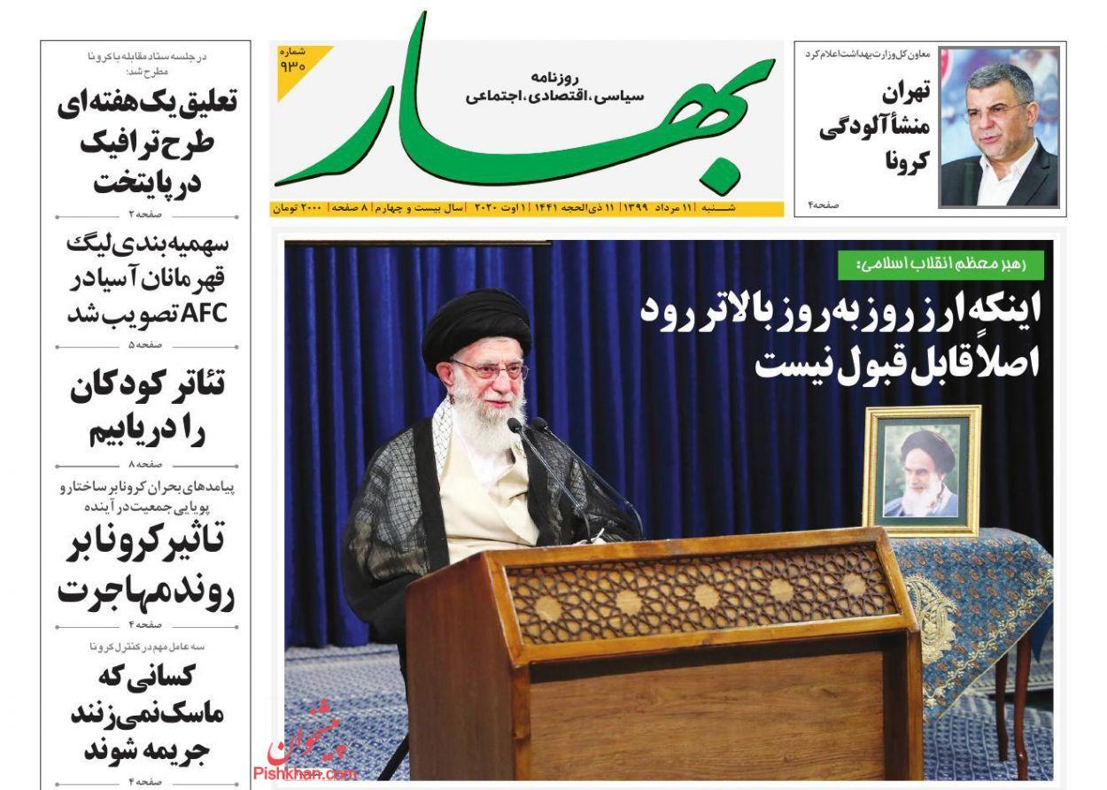 عناوین اخبار روزنامه بهار در روز شنبه ۱۱ مرداد