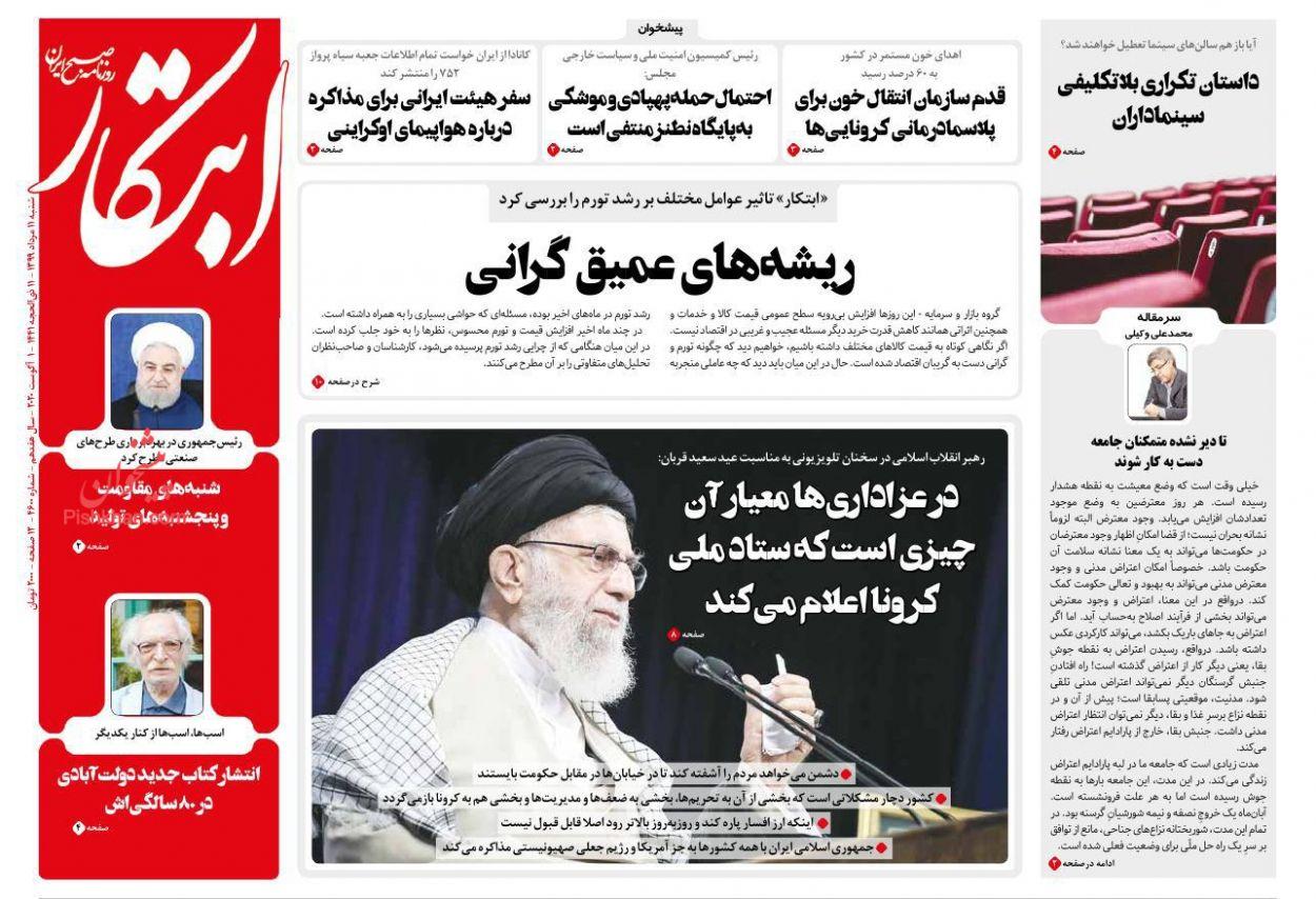 عناوین اخبار روزنامه ابتکار در روز شنبه ۱۱ مرداد