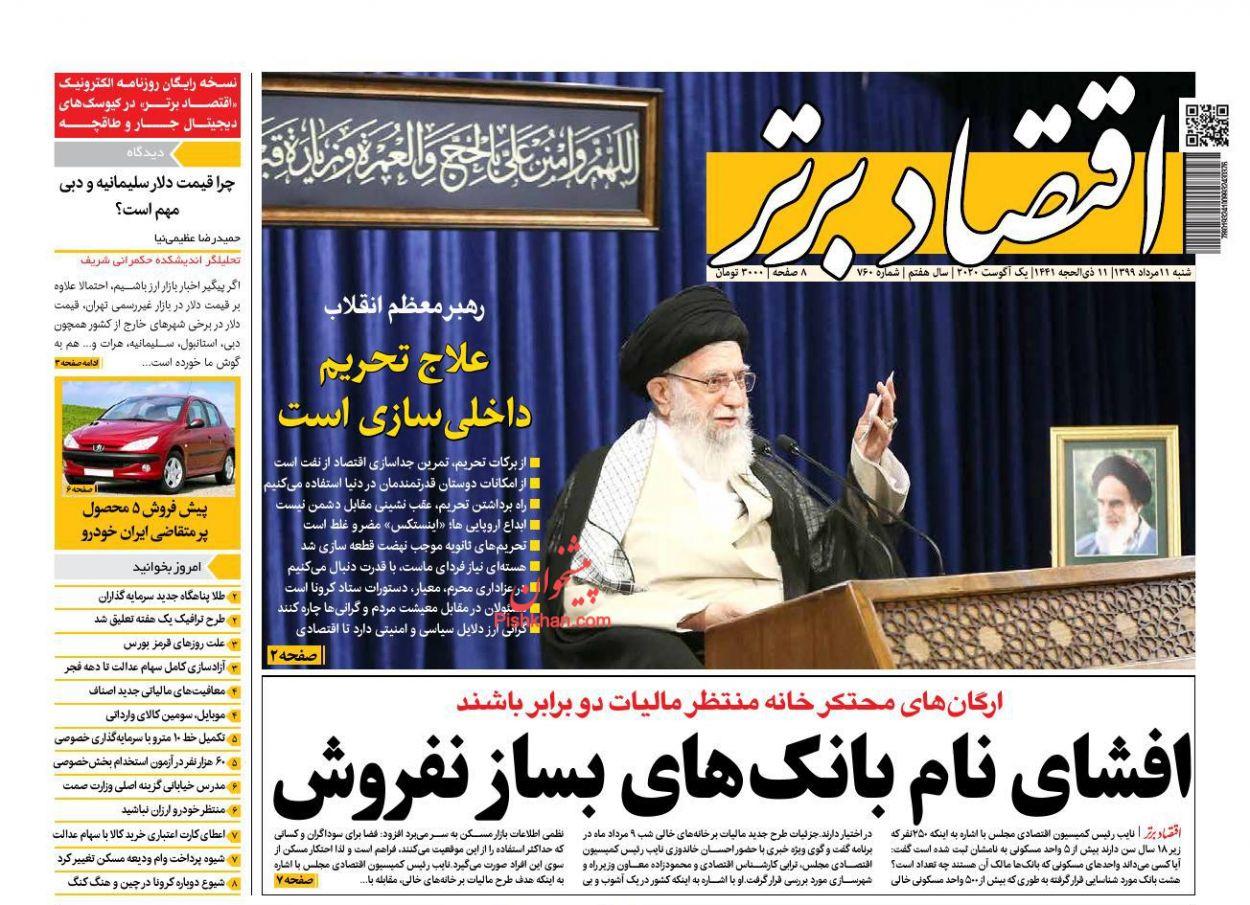 عناوین اخبار روزنامه اقتصاد برتر در روز شنبه ۱۱ مرداد