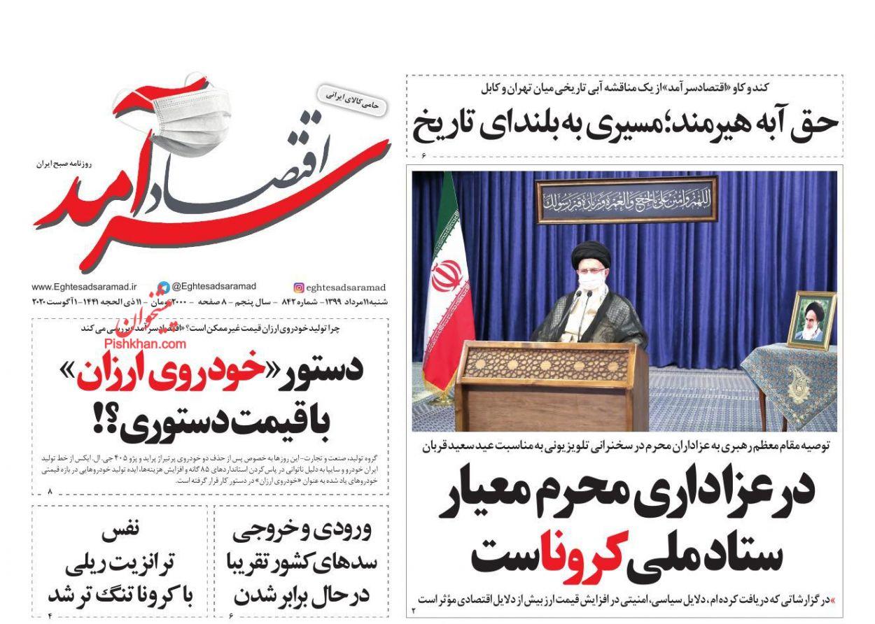 عناوین اخبار روزنامه اقتصاد سرآمد در روز شنبه ۱۱ مرداد