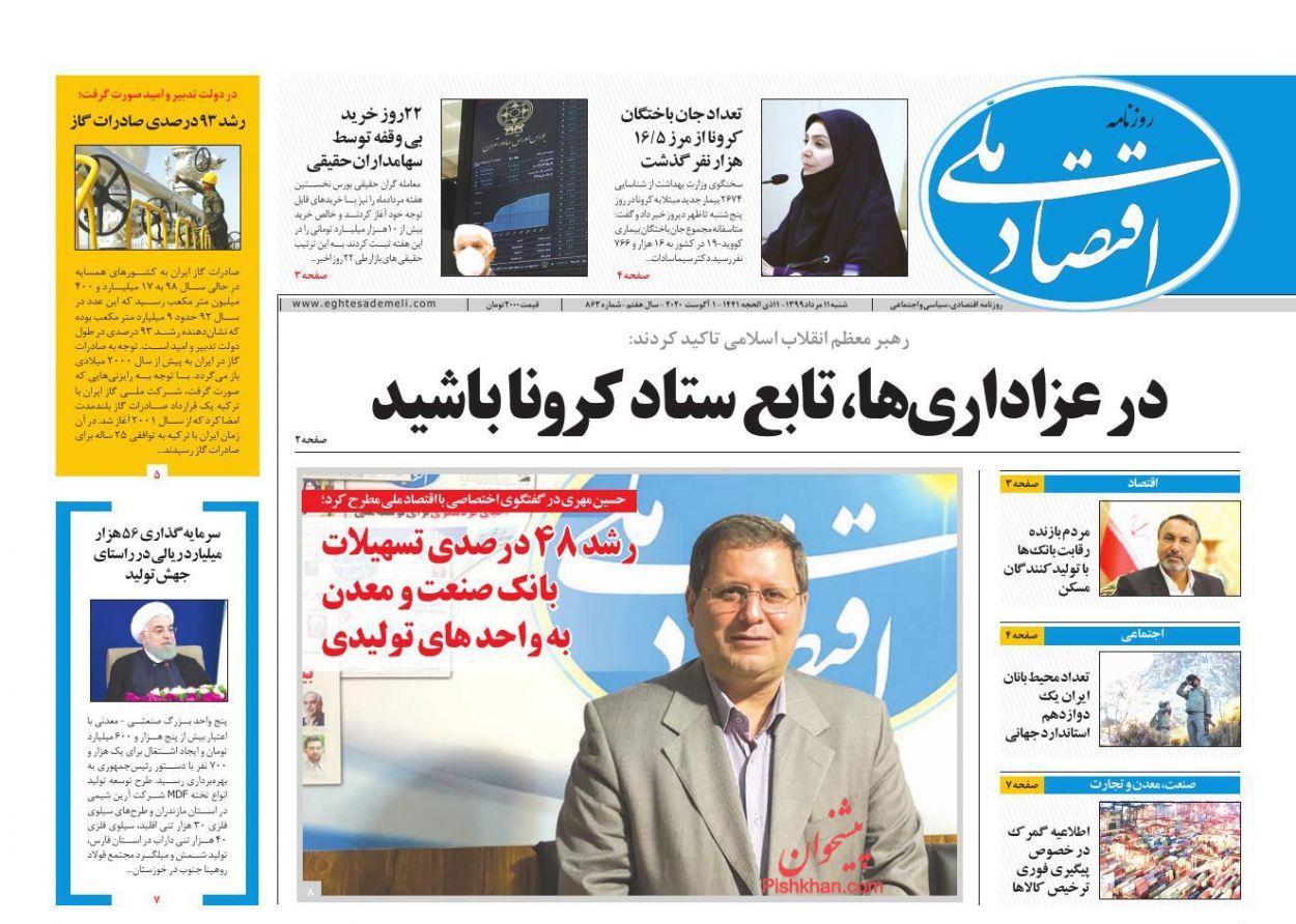 عناوین اخبار روزنامه اقتصاد ملی در روز شنبه ۱۱ مرداد