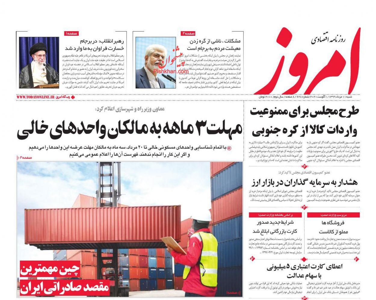 عناوین اخبار روزنامه امروز در روز شنبه ۱۱ مرداد