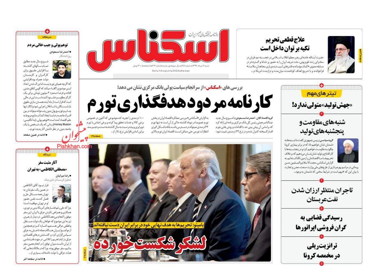 عناوین اخبار روزنامه اسکناس در روز شنبه ۱۱ مرداد